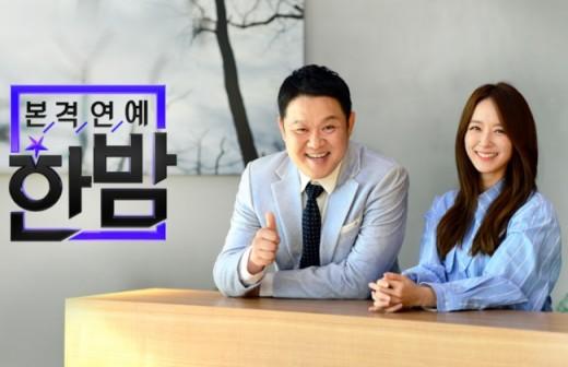 '본격연예 한밤' 오늘(20일) 결방..한국-우즈베키스탄 중계 여파