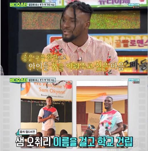 """'비디오스타' 샘 오취리 """"가나대통령 꿈..韓발전사 전하고 싶다"""""""