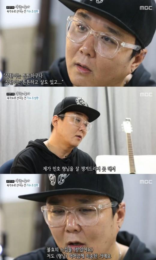 """'사람이 좋다' 육각수 조성환, 故 도민호 떠나보낸 아픔 """"불효의 느낌"""""""