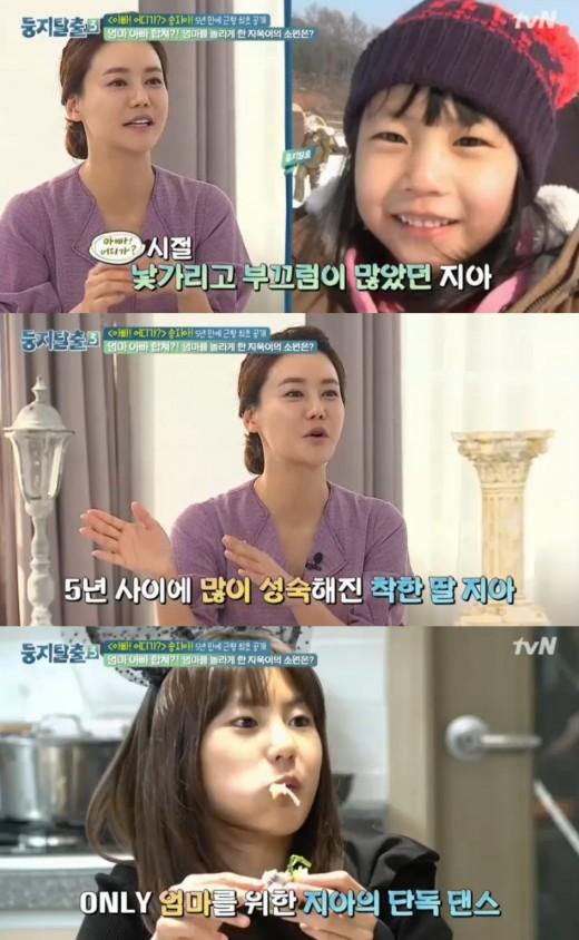 """'둥지탈출' 박잎선 """"송지아, 송종국과 이혼 후 철 많이 들었다"""""""