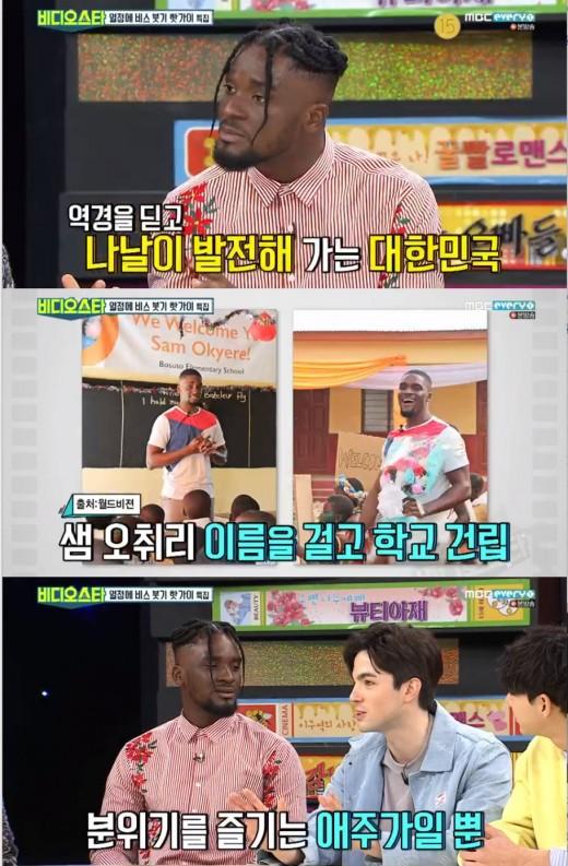 """""""韓저력 가나에 전할것""""…'비스' 샘 오취리, 대통령이 꿈인 진짜 이유"""