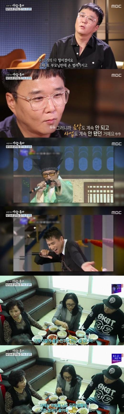"""'사람이' 육각수 조성환, 사업·결혼실패... 故 도민호 사망 """"불행을 이겨내기까지"""""""