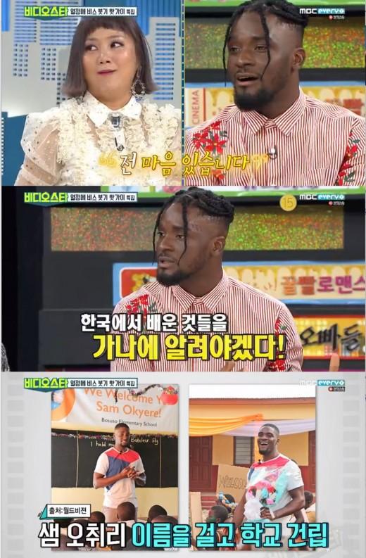 '비디오스타' 샘 오취리, 박나래♥부터 가나 대통령까지