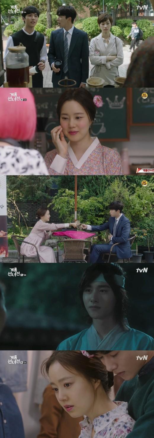 '계룡선녀전' 서지훈, 서방님 후보 2번의 반란