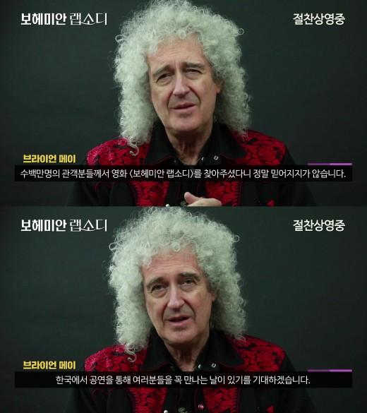 """퀸 브라이언 메이 """"'보헤미안 랩소디' 흥행 감사..한국서 만날 수 있길"""""""
