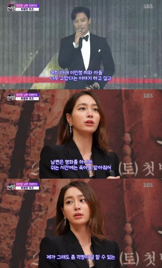 "fa7939fd705 방송]'한밤' 이민정 ""남편 이병헌, 영화 쉴 때 육아…걱정 NO"" | YTN"