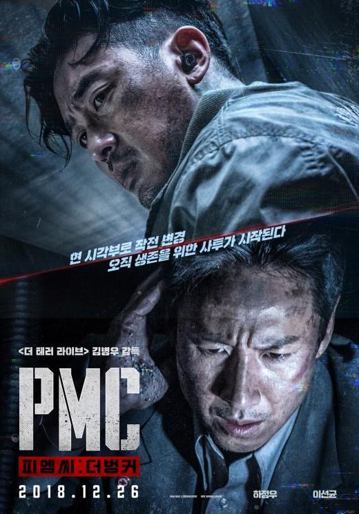 'PMC:더 벙커'x이동진 라이브톡 개최확정..예매전쟁 예고