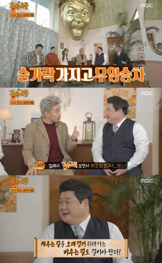 """'공복자들' 노홍철 """"김준현, 한끼도 안 굶고 무임승차""""_이미지"""