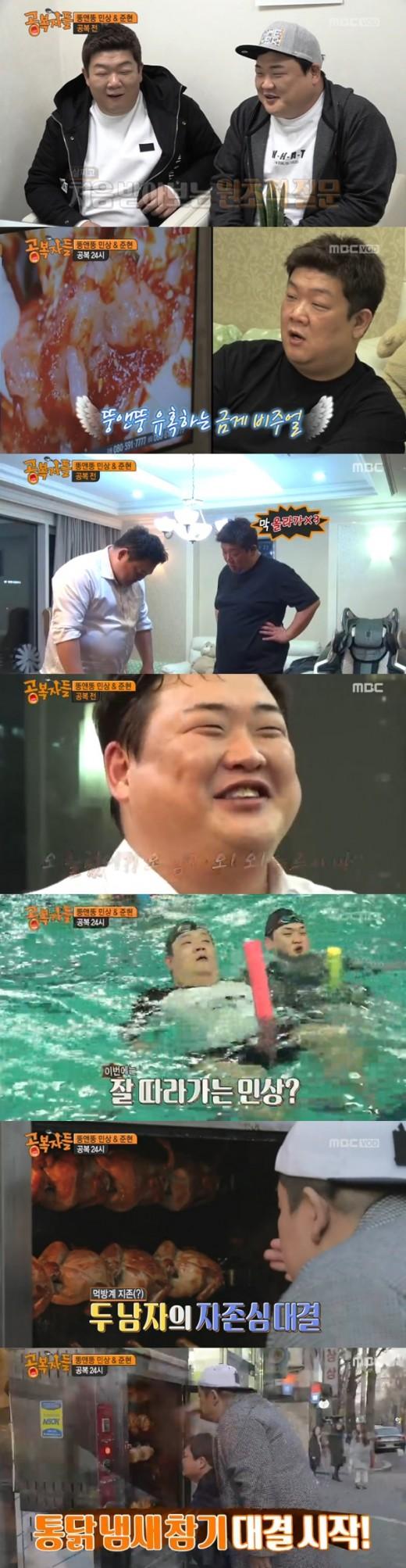 '공복자들' 유민상x김준현, 시청자도 낯선 그들의 공복 _이미지