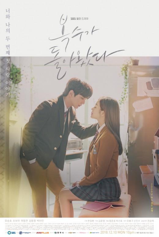 '복수돌' 유승호♥조보아, '엉따 로맨스' 첫방송…관전 포인트 '넷'