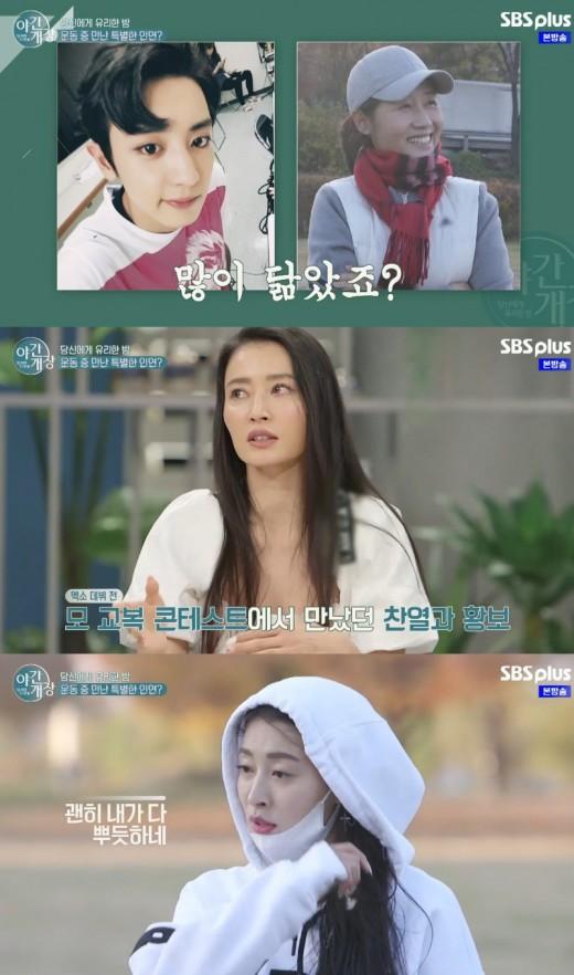 """'야간개장' 황보, 엑소 찬열母 만났다 """"데뷔전부터 인연이..."""""""