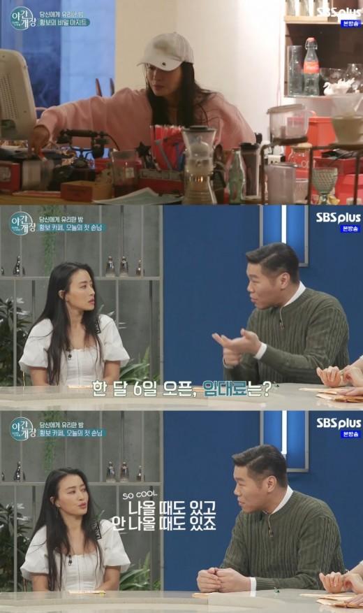 """'야간개장' 황보 카페 """"월 6일 영업, 임대료 안 나올 때도..."""""""