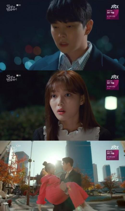"""'일단 뜨겁게 청소하라' 윤균상, 김유정에 사과…""""해고 취소"""""""