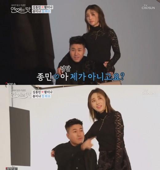 '연애의 맛' 김종민♥황미나 첫 커플화보..스킨십 '경직'_이미지