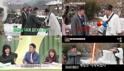 '아찔한 사돈연습' 박준규vs김봉곤, 극과 극 스타일…승부욕 폭발