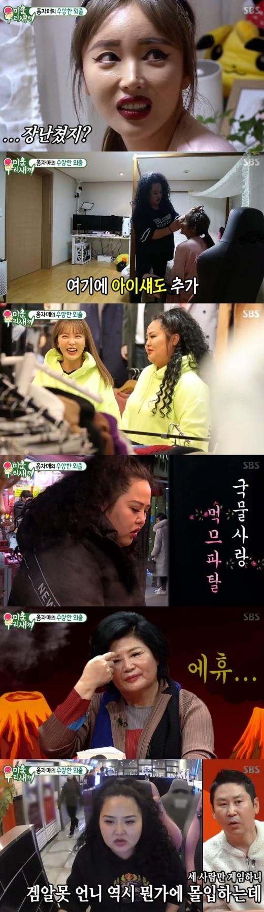 '미우새' 딸의 폭식+게임중독... 홍진영 어머니의 한숨_이미지