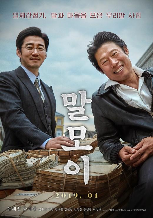 '말모이' 가장 보고싶은 영화 1위..평점 9점대 '호평 릴레이'_이미지