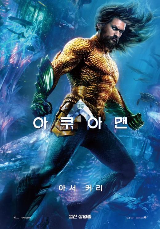 '아쿠아맨' 300만 돌파 눈앞..DC유니버스 신기록 넘는다