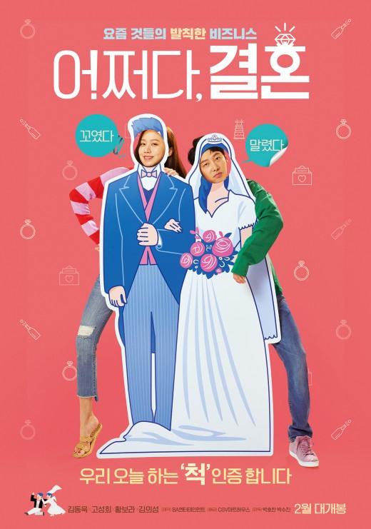 김동욱x고성희 '어쩌다,결혼' 2월 개봉 확정..현실공감 로코 온다