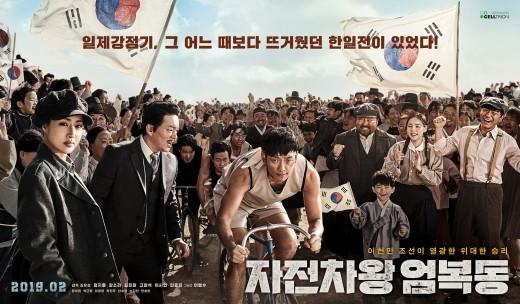 정지훈x강소라x이범수 '자전차왕 엄복동' 2월 개봉 확정