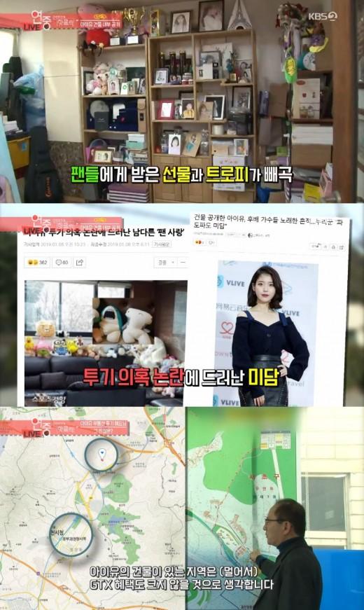 '연중' 아이유, 투기 의혹? 건물 전체 사용…후배들에 무료 대여까지_이미지