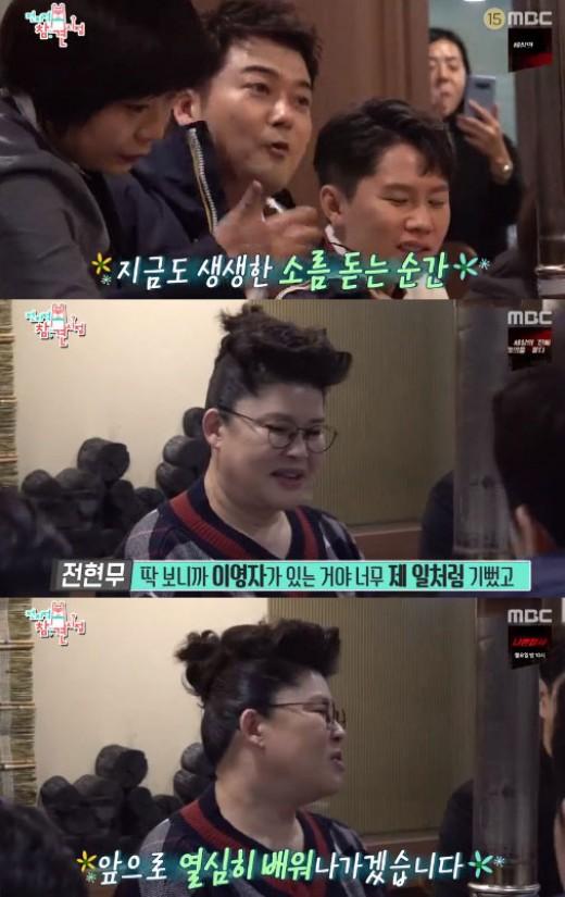 """'전참시' 전현무 """"이영자 대상에 제 일처럼 기뻐...열심히 배우겠다""""_이미지"""