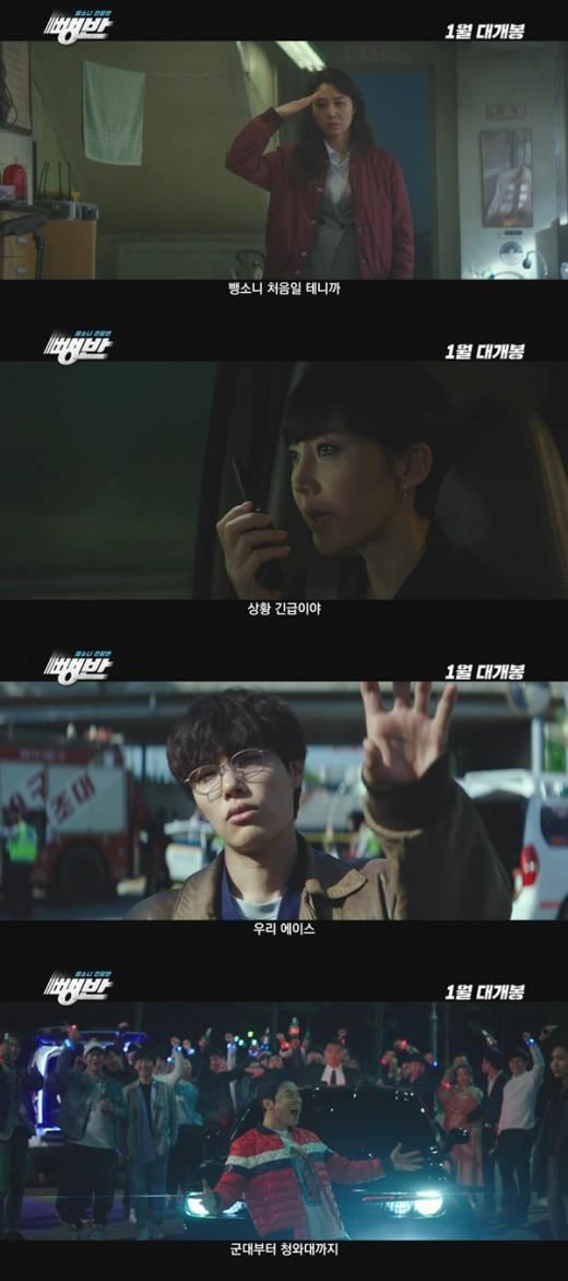 짜릿한 쾌감, 예고…'뺑반' 특별한 캐스팅이 더해진 예고편 '최초 공개'