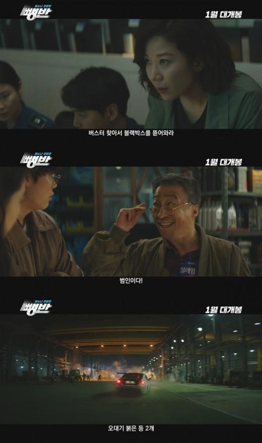 짜릿한 쾌감, 예고…'뺑반' 특별한 캐스팅이 더해진 예고편 '최초 공개'_이미지2
