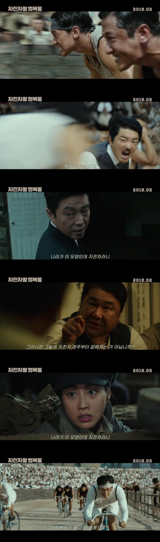 정지훈x강소라x이범수 '자전차왕 엄복동' 예고편 공개..최초의 한일전