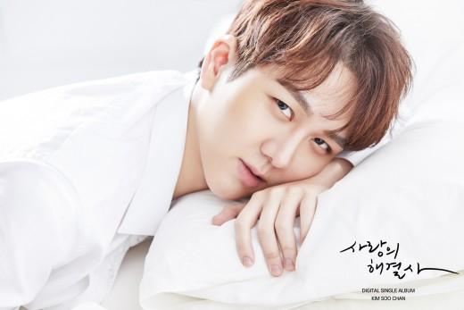 트로트 가수 김수찬은 '사랑의 해결사'