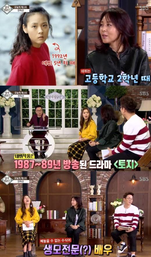 """'영재발굴단' 전미선, 데뷔 초 사진 공개 """"걸그룹 느낌"""""""