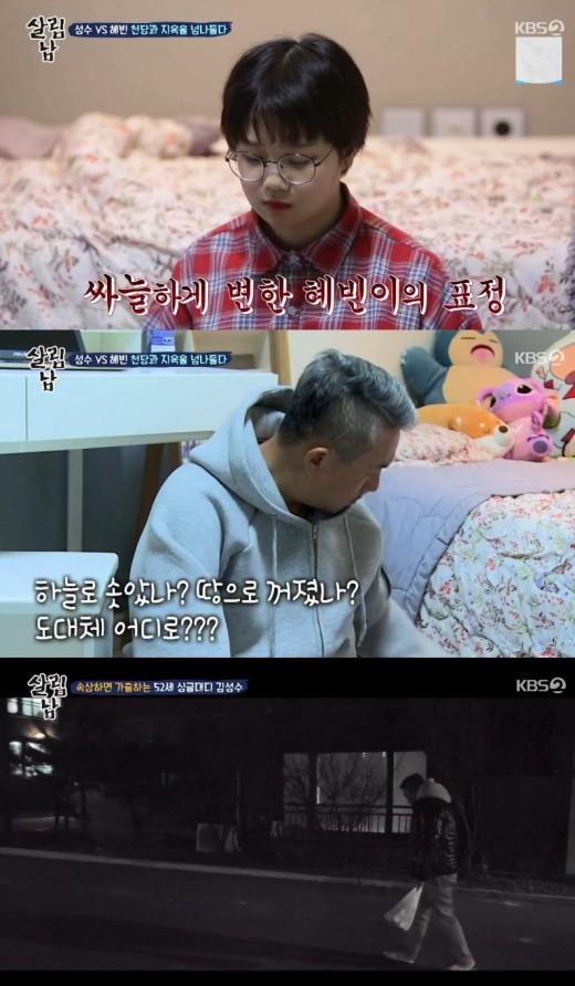 '살림남' 김성수, 워너원 박지훈 때문에 딸과 다투고 가출