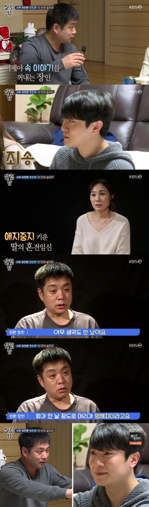 """""""22세 딸의 혼전임신""""... '살림남' 율희 父, 최민환이 불편한 이유"""