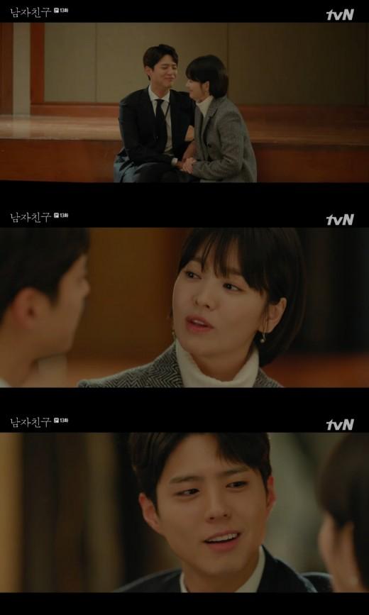 '남자친구' 송혜교·박보검, 위로→달콤한 입맞춤