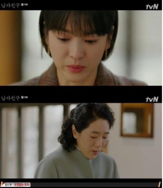 '남자친구' 박보검, 송혜교에 프러포즈했다…母 반대 부딪혀