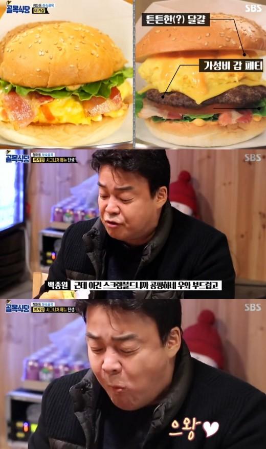 """'골목식당' 백종원, 청파동 버거집 신메뉴에 """"소유진 데리고 올 것"""" 극찬"""