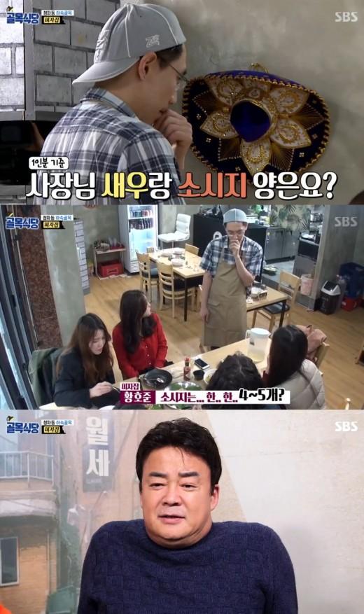 """'골목식당' 청파동 피자집, 2차 시식도 혹평... 백종원 """"못 보겠다"""" 심각"""