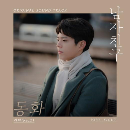 라디, '남자친구' OST 참여…송혜교♥박보검 애틋함 더한다
