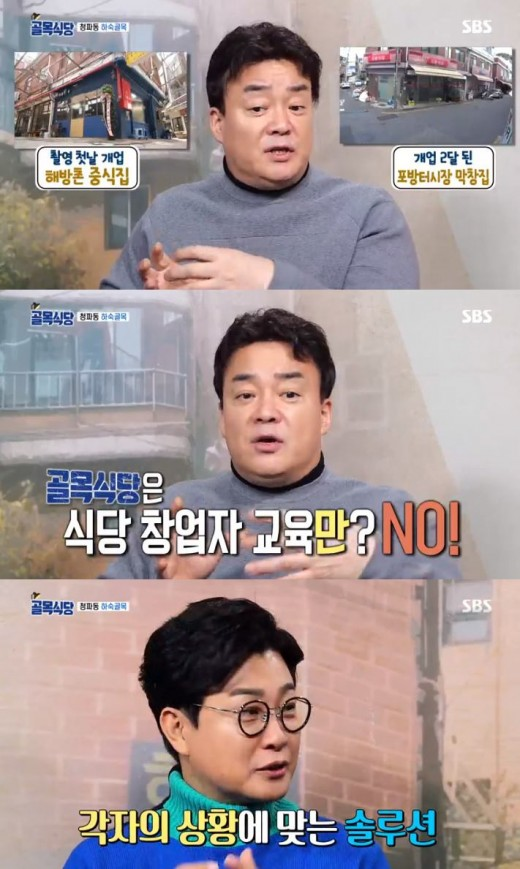 """'골목식당' 섭외 논란 해명 """"공정성 지킨다""""→백종원 """"유언비어 고발할 것"""""""