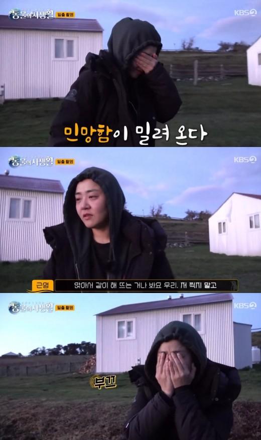 """'동물의 사생활' 문근영, 민낯 공개 부끄러워 """"여배우의 생얼 지켜주세요""""_이미지"""
