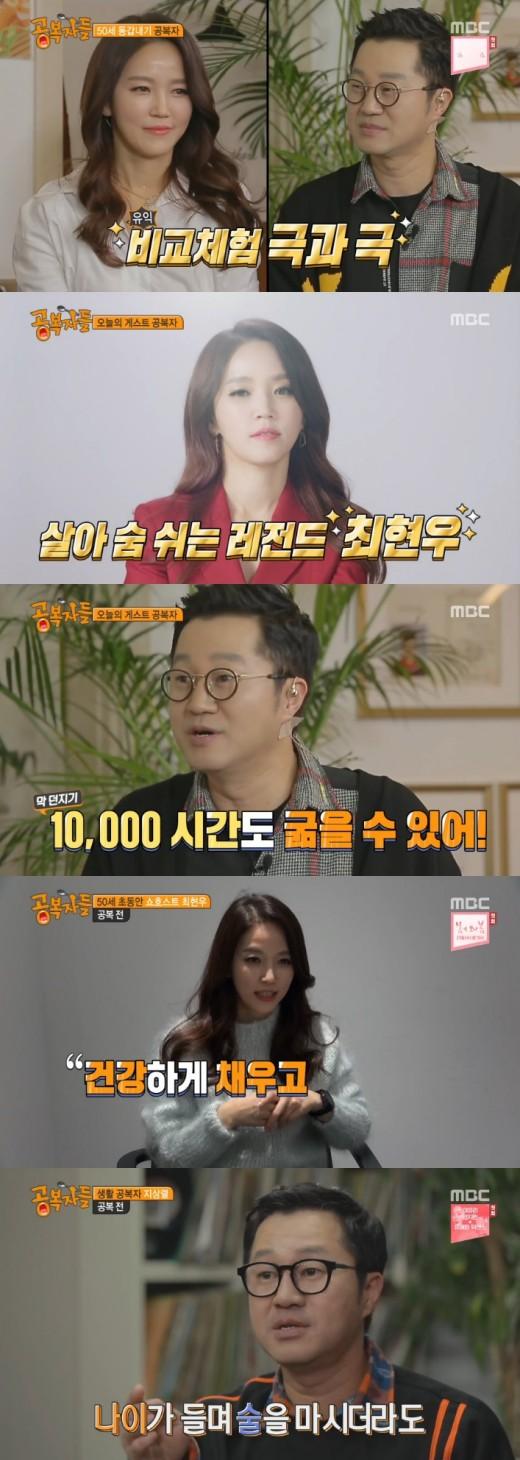 '공복자들' 최현우vs지상렬, 50세 동갑내기의 극과 극 공복 시작 _이미지