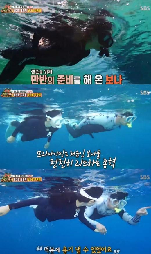 '정법' 인어공주 보나, 오종혁 손잡고 바다 속 유영 성공_이미지