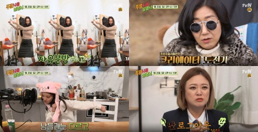 '주말사용설명서' 캠핑 라미란, 이세영 먹방…1인 방송 도전기