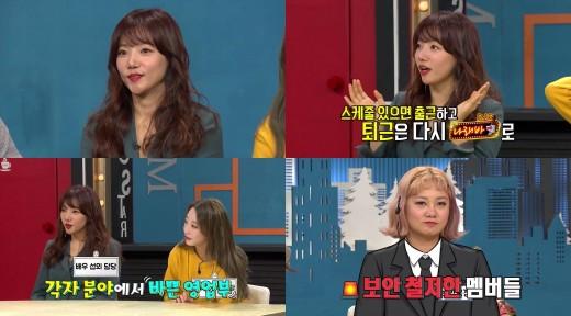 '비디오스타' 이채영, 나래바로 미남 배우 데려왔다_이미지