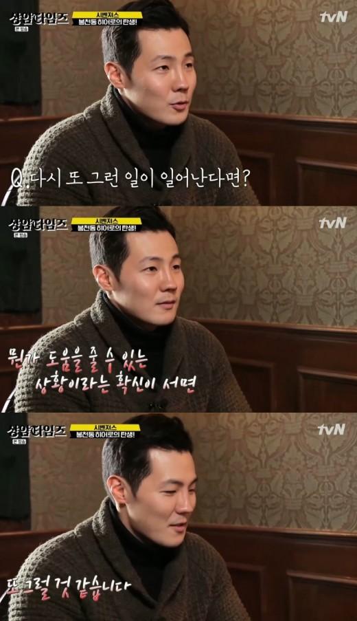 """'상암타임즈' 봉천동 히어로 박재홍 """"또 그런 일 벌어진다면? 또 구해낼 것""""_이미지"""