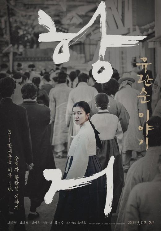 고아성 '항거:유관순 이야기' 2월 27일 개봉 확정_이미지