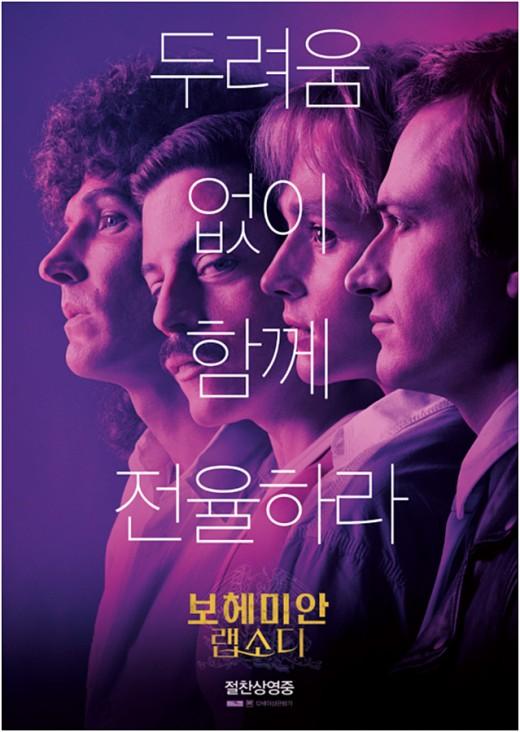 '보헤미안 랩소디' 벌써 아카데미 시상식 2관왕..음향부문 싹쓸이
