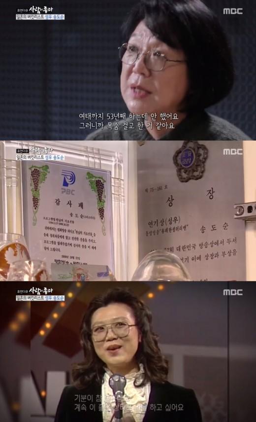 """'사람이좋다' 송도순 """"53년동안 방송 지각 한번 안 했다"""""""