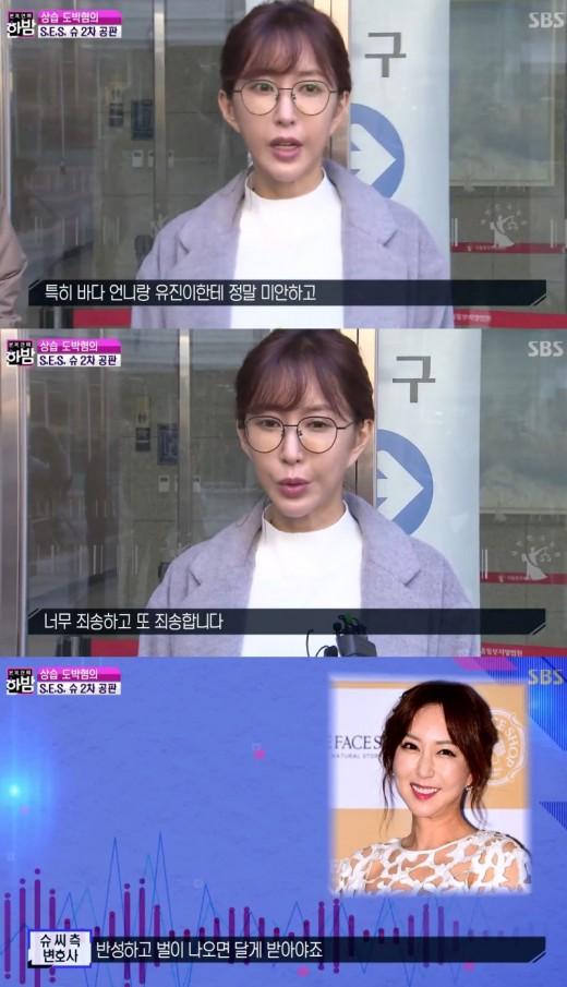 """'한밤' 슈 변호사 """"실형구형 슈, 벌이 나오면 달게 받을 것"""""""