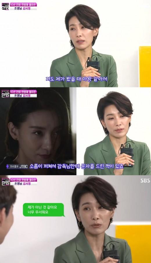 """'한밤' 김서형 """"김주영 연기, 내가 봐도 소름 돋아... 마왕 느낌"""""""